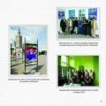 10-lat-zamojskiego-centrum-wolontariatu-strona-17.jpg
